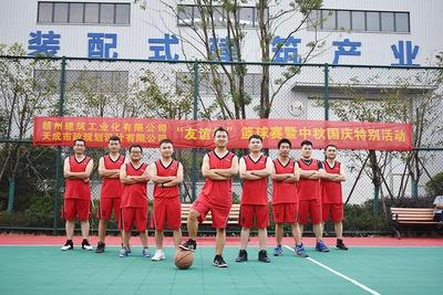 我司开展篮球友谊赛暨中秋国庆活动